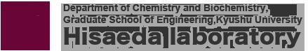 九州大学大学院工学研究院応用化学部門分子教室 久枝研究室