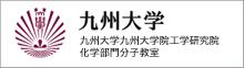 九州大学 化学部門